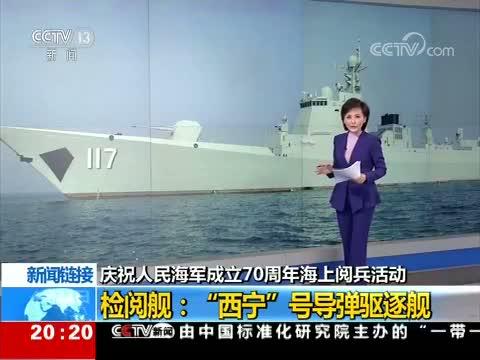"""庆祝人民海军成立70周年海上阅兵活动 检阅舰:""""西宁""""号导弹驱逐舰"""