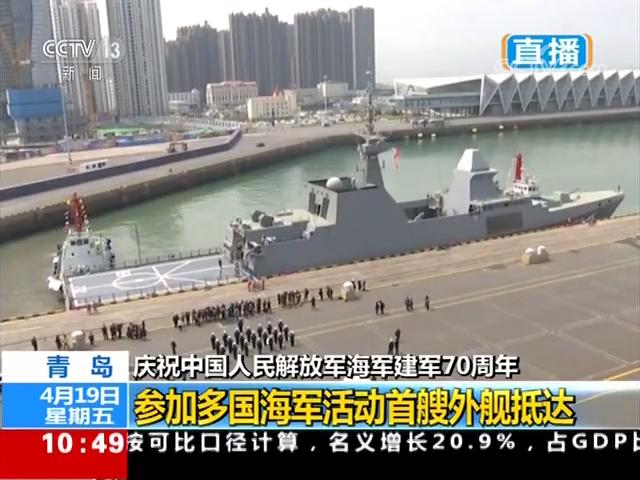 庆祝中国人民解放军海军建军70周年 参加多国海军活动首艘外舰抵达