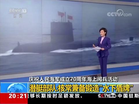 """庆祝人民海军成立70周年海上阅兵活动 潜艇部队:核常兼备锻造""""水下盾牌"""""""