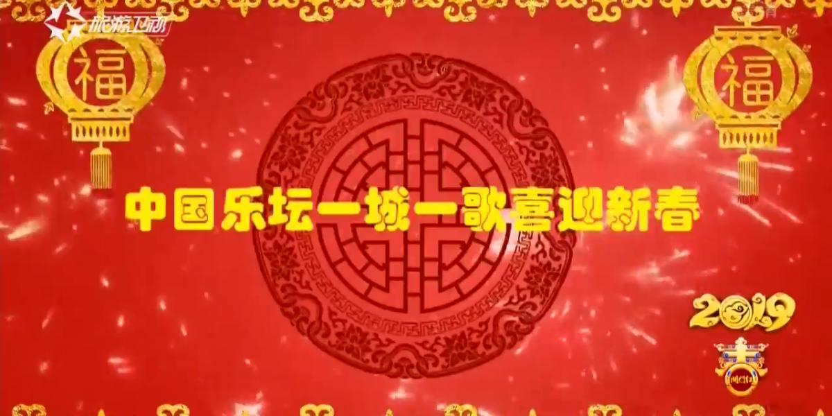 中国乐坛一城一歌喜迎新春