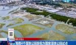 海南4个湿地公园获批为国家湿地公园试点