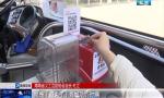 便捷!海口公交车设置共享零钱箱 可自助换硬币乘车