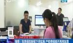 海南:生育保险新规下月实施 产检费报销不再用发票