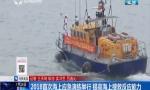 2018首次海上应急演练举行 提高海上搜救反应能力