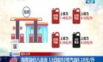 海南油价八连涨 13日起92汽油8.10元/升