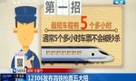 12306发布高铁抢票五大招