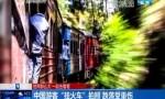 """中国游客""""挂火车""""拍照 跌落受重伤"""