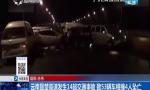云南昆楚高速发生14起交通事故 致53辆车相撞4人坠亡