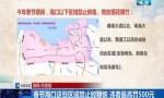 春节海口这些区域禁止放鞭炮 违者最高罚500元