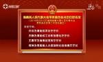 海南省人民代表大会常务委员会决定任职名单:倪强任省政府秘书长