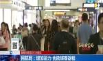 民航局:增加运力 协助旅客返程