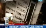 台湾花莲发生6.5级地震已致2人遇难 200余人受伤