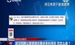 武汉招聘公厕管理员要求本科学历 您怎么看?