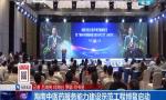 海南中医药服务能力建设示范工程博鳌启动