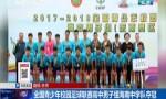 全国青少年校园足球联赛高中男子组海南中学队夺冠