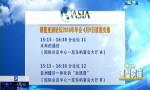博鳌亚洲论坛2018年年会 4月9日议程安排