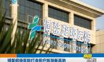 博鳌超级医院打造医疗旅游新高地