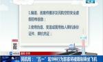 """民航局:""""五一""""起9种行为旅客将被限制乘坐飞机"""