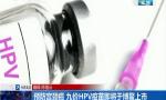 预防宫颈癌 九价HPV疫苗即将于博鳌上市