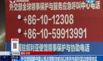 外交部提醒中国公民近期暂勿前往以色列与叙利亚边境等地区