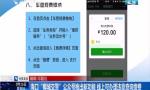 """海口""""椰城交警""""公众号推出新功能 线上可办理违章查询缴费"""