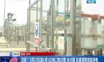 注意!5月23日至6月1日海口南沙路 永兴镇 东坡湖等地段停电