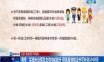 海南:实施失业保险支持技能提升 获高级技能证书可补贴1800元