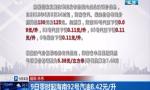 9日零时起海南92号汽油8.42元/升
