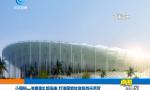 让国际一流赛事扎根海南 打造国家体育旅游示范区