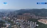 三沙卫视大型策划中国海岸行·福州(上)今晚播出