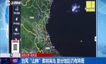 """台风""""山神""""即将离岛 部分地区仍有阵雨"""