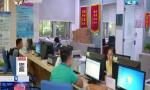 """6月30日起外企在海南备案登记实行""""单一窗口、单一表格"""""""