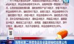 海南省第二季度食品安全监督抽检结果公布