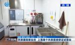 共享服务新业态 上海首个共享厨房获证试营业