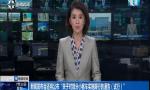《海南省小客车保有量调控管理办法(试行)》实施新闻发布会7月31日下午三点召开