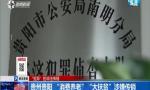 """贵州贵阳""""消费养老"""" """"大扶贫""""涉嫌传销"""