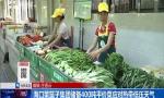 海口菜篮子集团储备400吨平价菜应对热带低压天气