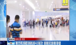 美兰机场取消航班42架次 目前无旅客滞留
