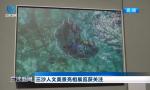 影像见证40年全国摄影大展在京开幕:三沙人文美景亮相展览获关注