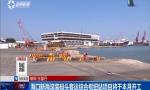 海口新海滚装码头客运综合枢纽站项目将于本月开工