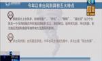 """超强台风""""山竹""""到底有多强 今年以来台风有何特点?"""