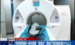 "X射线防辐射一体化装置""海南造""降低CT检测辐射量50%以上"