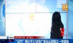 """""""山竹""""即将在广东台山到阳江一带登陆"""