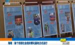 海南:首个省级社会组织孵化基地正式运行