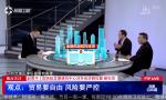 专家解析《中国(海南)自由贸易试验区总体方案》亮点