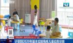 《海南省残疾儿童康复救助实施办法》出台 计划到2020年基本实现残疾儿童应救尽救