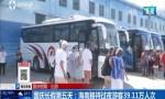 国庆长假第五天:海南接待过夜游客39.11万人次