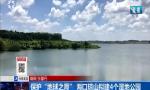 """保护""""地球之肾"""" 海口琼山拟建4个湿地公园"""