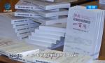 《海南自由贸易港建设一百问》新书首发