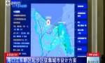 海口江东新区起步区征集城市设计方案